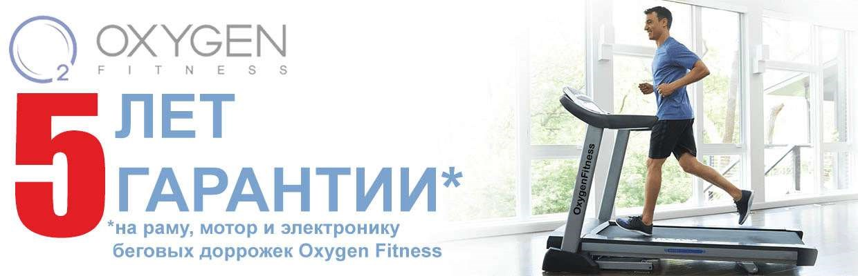 Беговые дорожки Oxygen Fitness гарантия 5 лет!