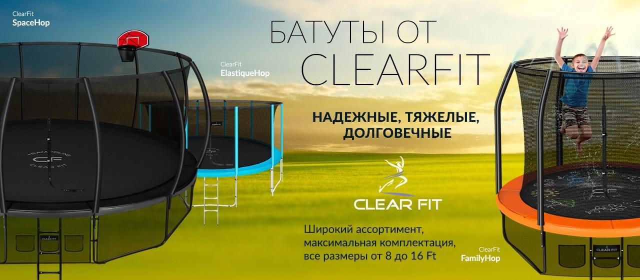 Лучшие батуты Clear Fit со скидками!