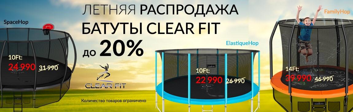 Акция на батуты Clear Fit! Цены снижены до 20%